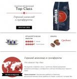 Кофе в зернах Lavazza Top Class (Лавацца Топ Класс), кофе в зернах (1кг), вакуумная упаковка
