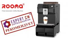 Акция!!! Аренда суперавтоматической кофемашины ROOMA A9S БЕЗ ЗАКУПКИ КОФЕ