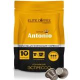 Кофе в капсулах Elite Coffee Collection Antonio (Элит Кофе Коллекшион Антонио) упаковка 10 капсул, для кофемашин Nespresso